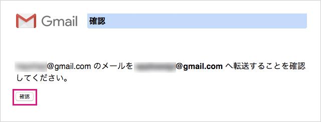 Gmail転送の承認完了