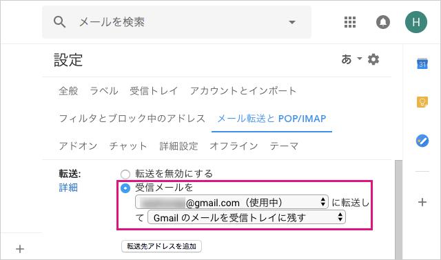Gmailを他のアカウントに自動転送