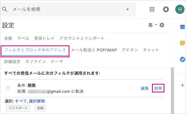 Gmail転送フィルタの解除