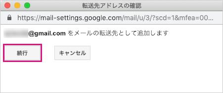 新しいGmailへの転送の確認