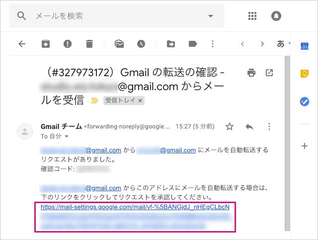 Gmail転送のリクエストの承認