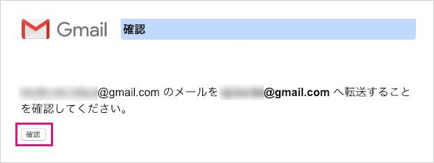 Gmail転送の確認をクリック