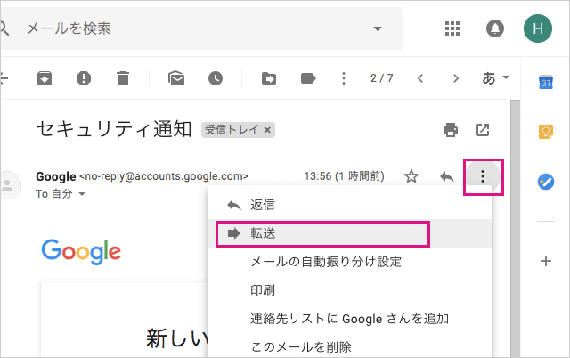 PCでGmailの手動転送