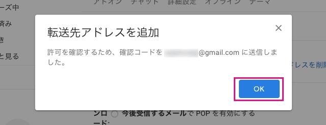 転送メールへの承認メール送信完了