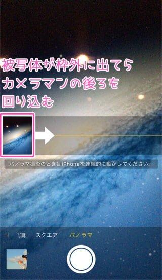 iPhoneでパノラマ写真撮影