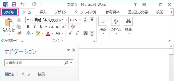 Wordのファイルを選択