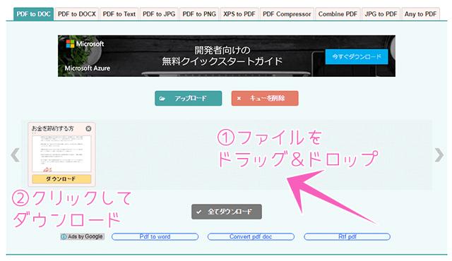 オンラインでPDFをWordファイルに変換