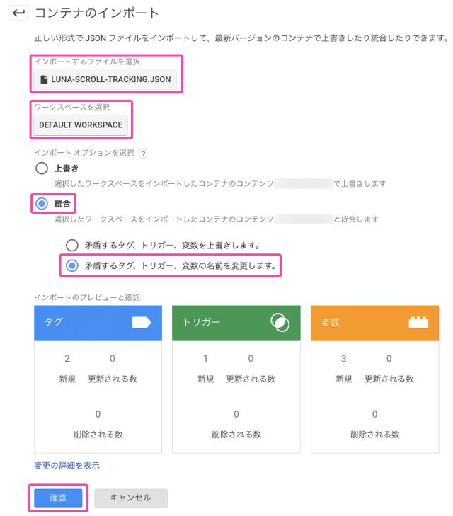 googleタグマネージャでスクロール位置を取得するための設定