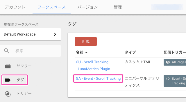 Event Scroll Trackingを選択