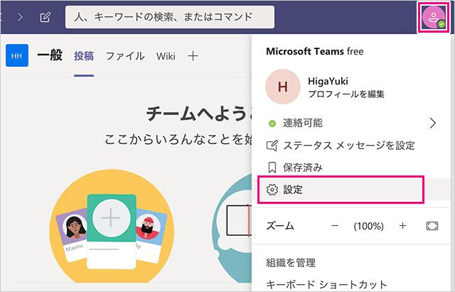 PCのMicrosoft Teamsの設定を開く