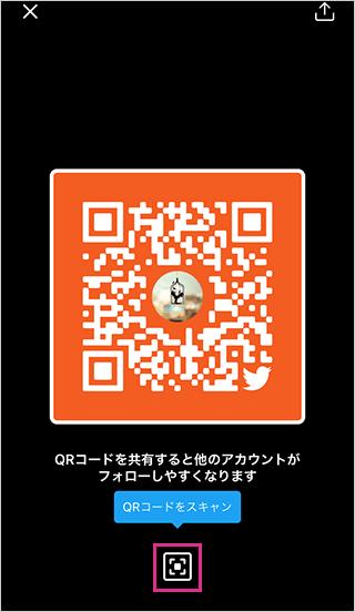 ツイッターのQRコードスキャンアイコン