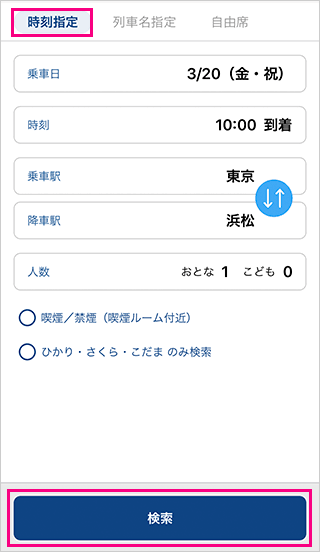 EXアプリで時刻指定して検索