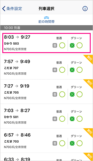 EXアプリで指定の列車を選択