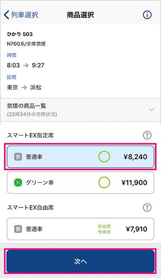 EXアプリのスマートEX指定席を選択