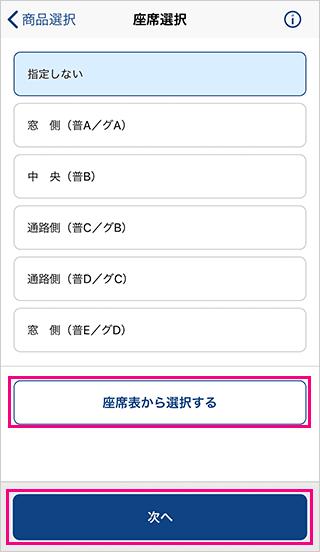 EXアプリの座席指定を選択