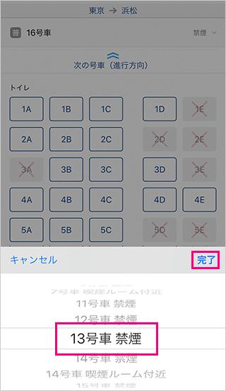 EXアプリの車両を変更