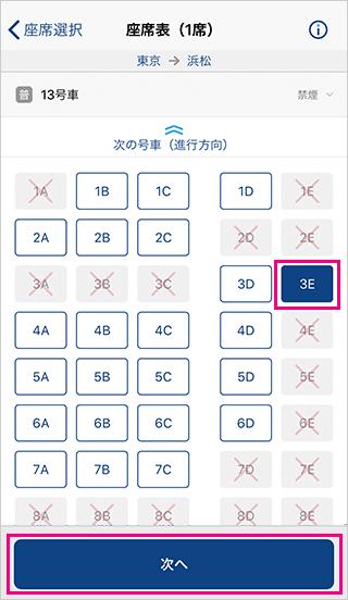 EXアプリで指定席を選択