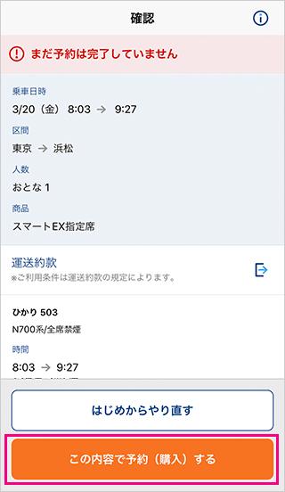 EXアプリでスマートEXの予約確認