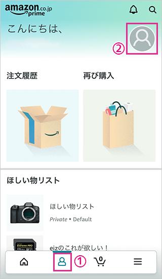 スマホ用Amazonのアカウントアイコン選択