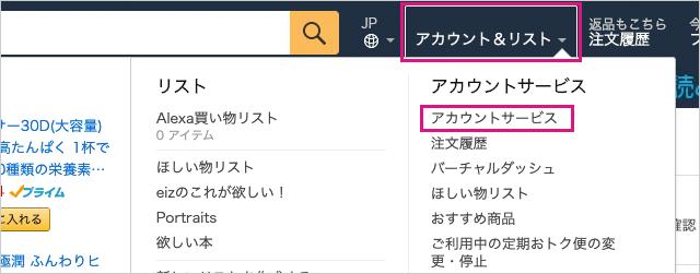 PCのAmazonのアカウントサービスを選択