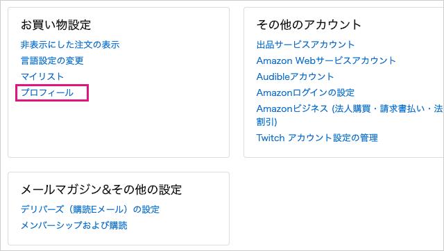 PCのAmazonのプロフィールを選択