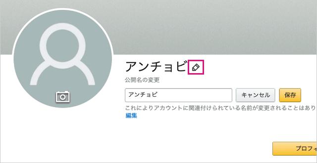 PCのAmazonでのレビュー名の変更