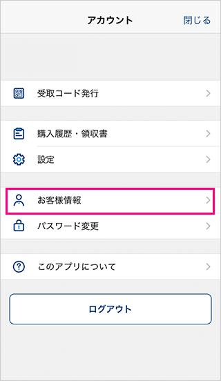 EXアプリのお客様情報を選択