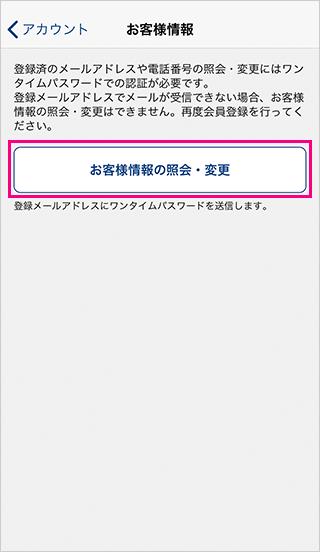 EXアプリでスマートEXのお客様情報の照会・変更