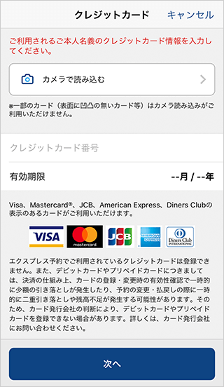 EXアプリでスマートEXのクレジットカードを変更する