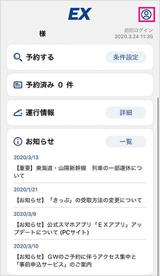 EXアプリのプロフィールアイコンタップ