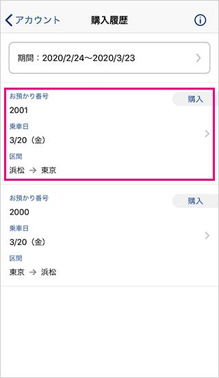 EXアプリでスマートEXの購入チケット選択