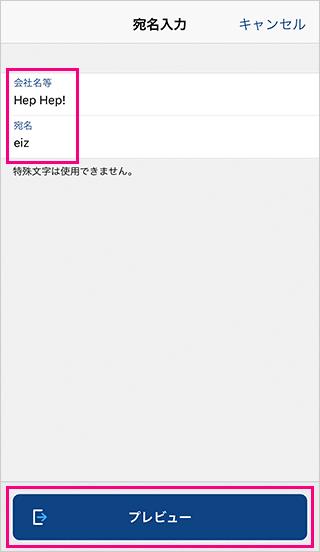 EXアプリのスマートEXの領収書の宛名入力