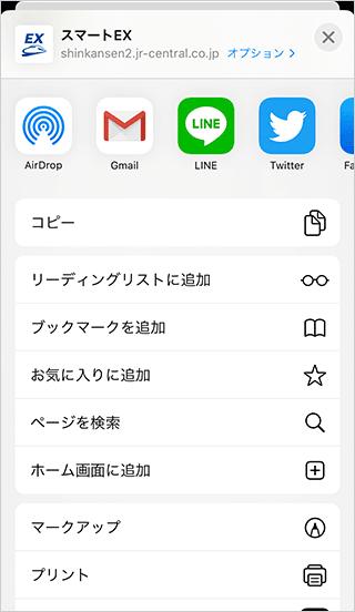 EXアプリの領収書をPCなどに送る