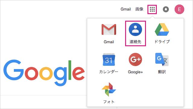 Gooogl連絡先(コンタクト)の表示