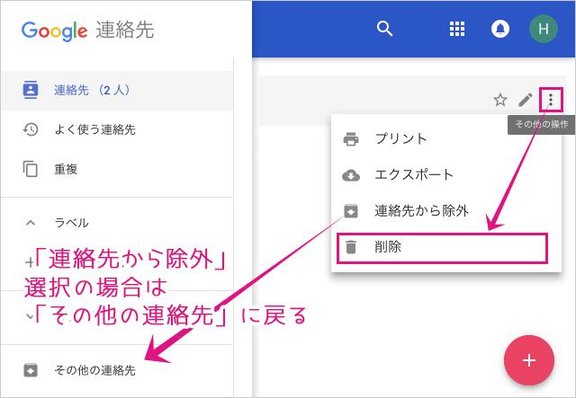 Google連絡先の削除