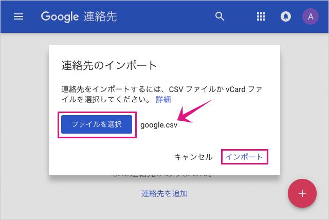 Google連絡先にインポート