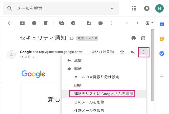 Gmailから連絡先に追加