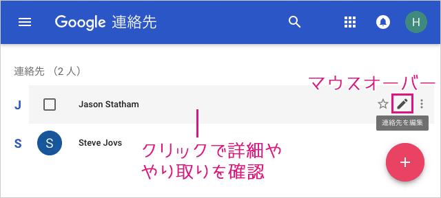 Google連絡先の編集
