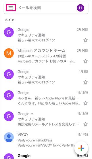 スマホGmailのサイドメニューを選択