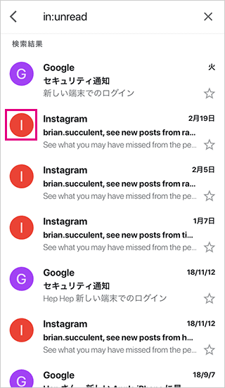 スマホGmailの未読メールを選択