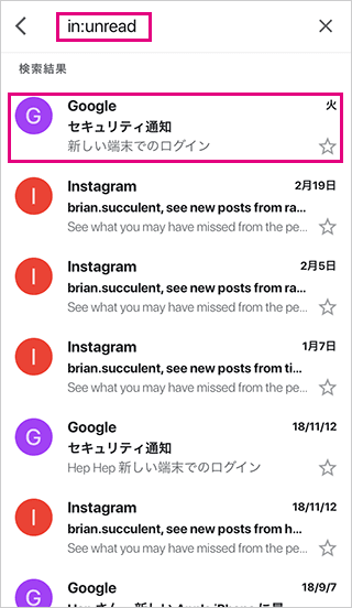 スマホでGmail未読メールを検索して選択