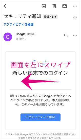 スマホで未読のGmail詳細画面をスワイプ