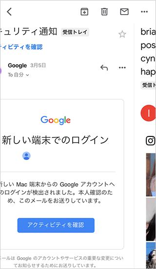 スマホで素早くGmailの未読メールを読む