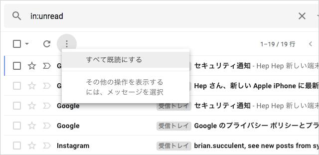 PCでGmailの未読メールを一括既読に変更