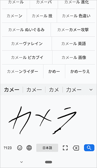 Androidで手書き入力