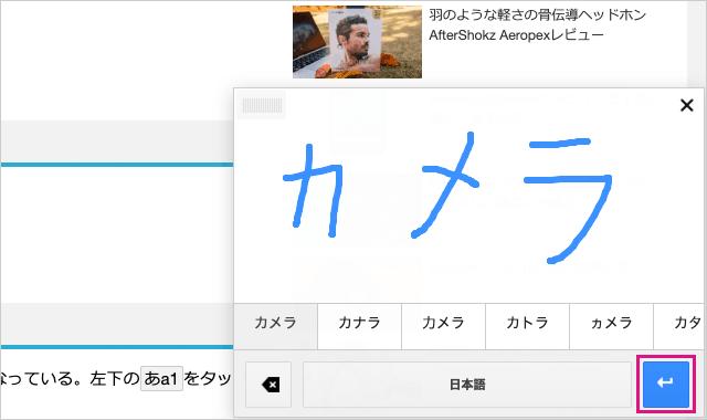Google Chromeで手書き入力