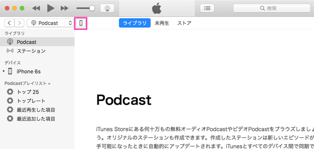 iTunesでiPhoneを選択