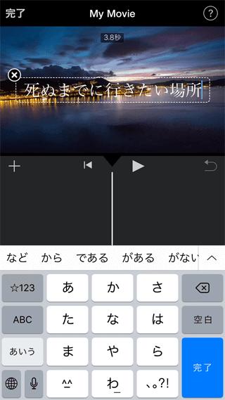 iMovie字幕(文字)入力