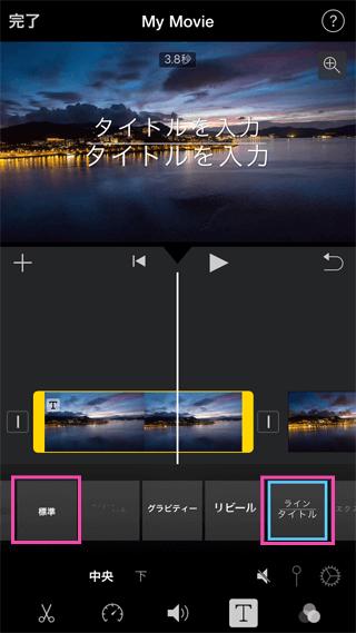 iMovieの字幕複数行など
