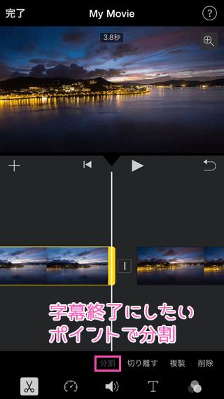 iMovieの字幕入れ終了ポイント